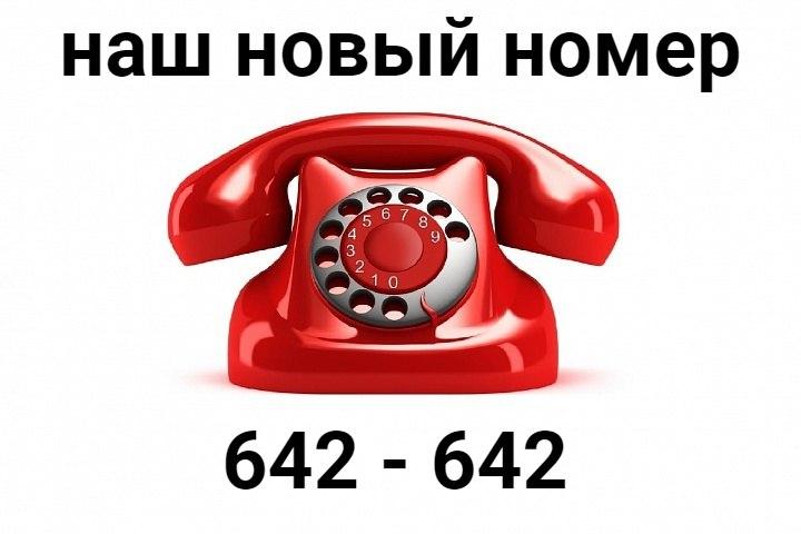 Картинки по запросу новый номер телефона